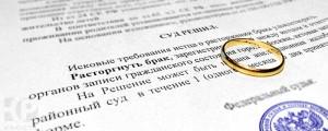 Постановление суда о разводе супругов
