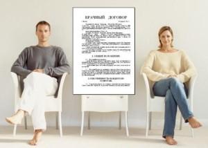 Как составить брачный договор: порядок составления и заключения, образец