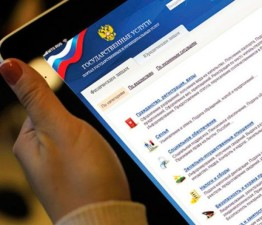 Скриншот портала государственных услуг